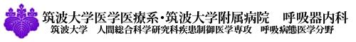 筑波大学 医学医療系 呼吸器内科